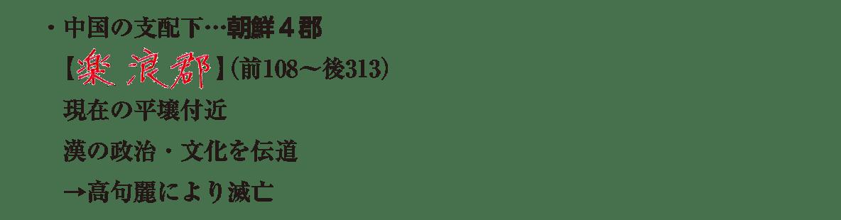 image02の続き5行/・中国の支配下~高句麗により滅亡、まで
