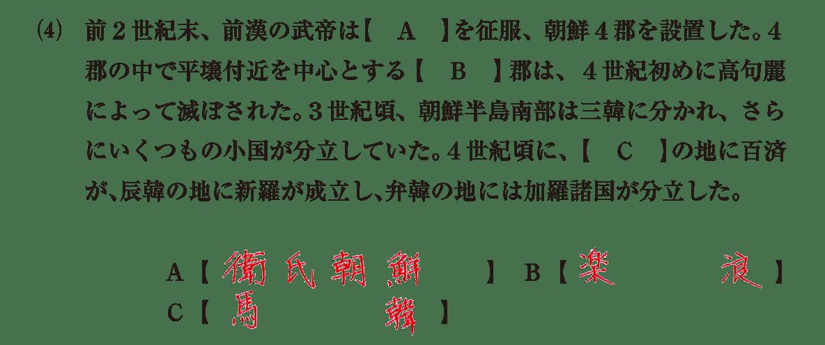 問題1(4)答えアリ