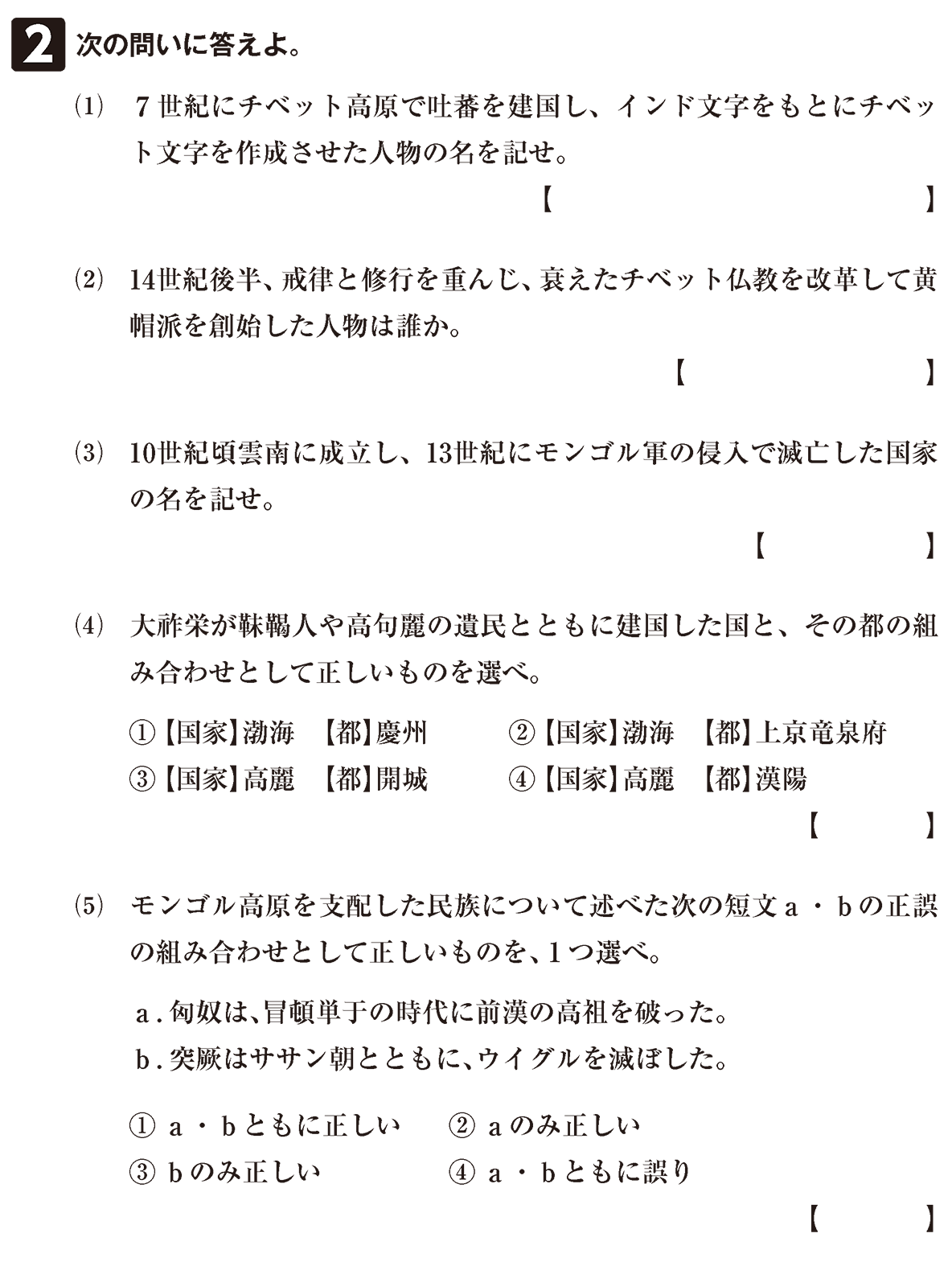 高校世界史 明・清の時代6 確認テスト(後半)問題2