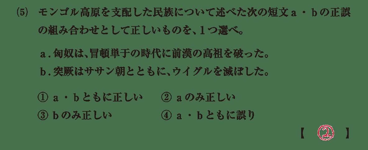 問題2(5)答えアリ