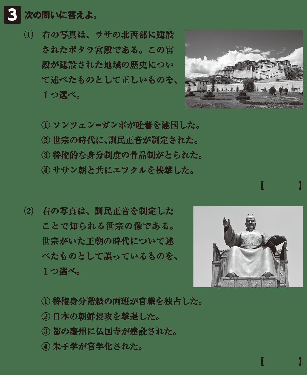 高校世界史 中国周辺地域史6 確認テスト(後半)問題3