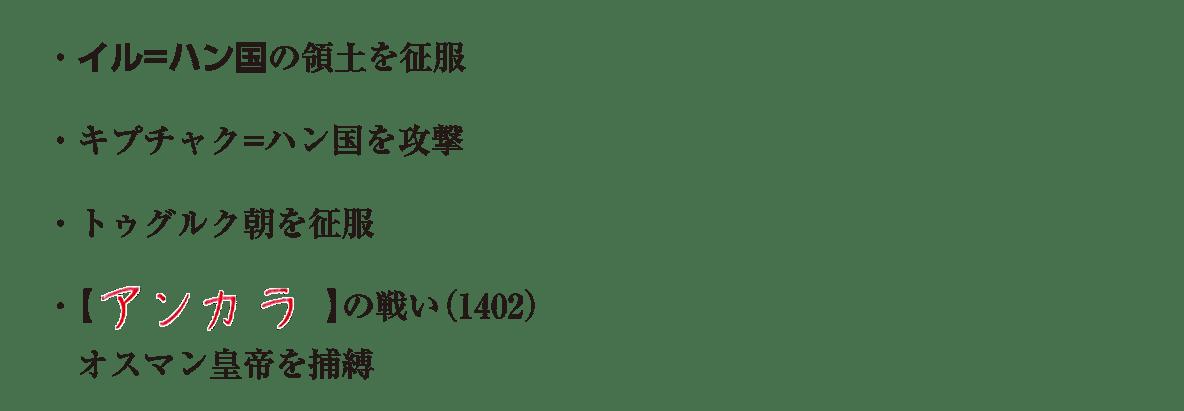 image02の続き5行/・イル=ハン国の~皇帝を捕縛、まで