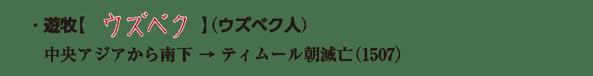 image02の続き2行/・遊牧~(1507)まで
