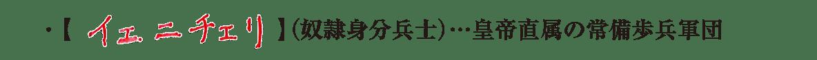 image03の続き1行/・イェニチェリ~