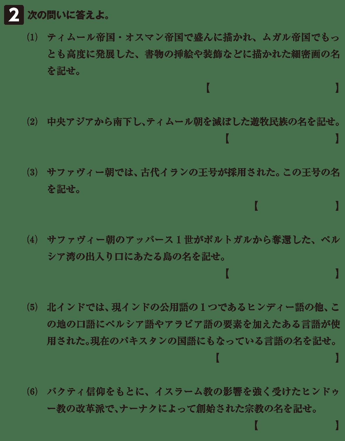 高校世界史 イスラーム世界の繁栄5 確認テスト(後半)問題2