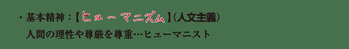 image03の続き2行/・基本精神~ヒューマニスト