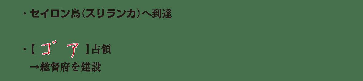 ポ3 テキスト部分 冒頭3行/・セイロン島~総督府を建設、まで/見出しと地図不要
