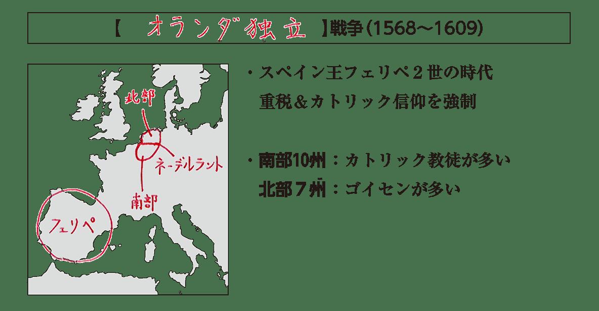 オランダ独立戦争の見出し+地図書き込みアリ+テキスト4行/~ゴイセンが多い、まで