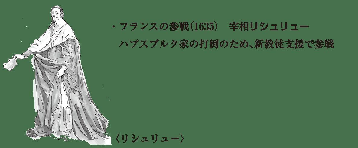リシュリューのイラスト+image04の続き2行