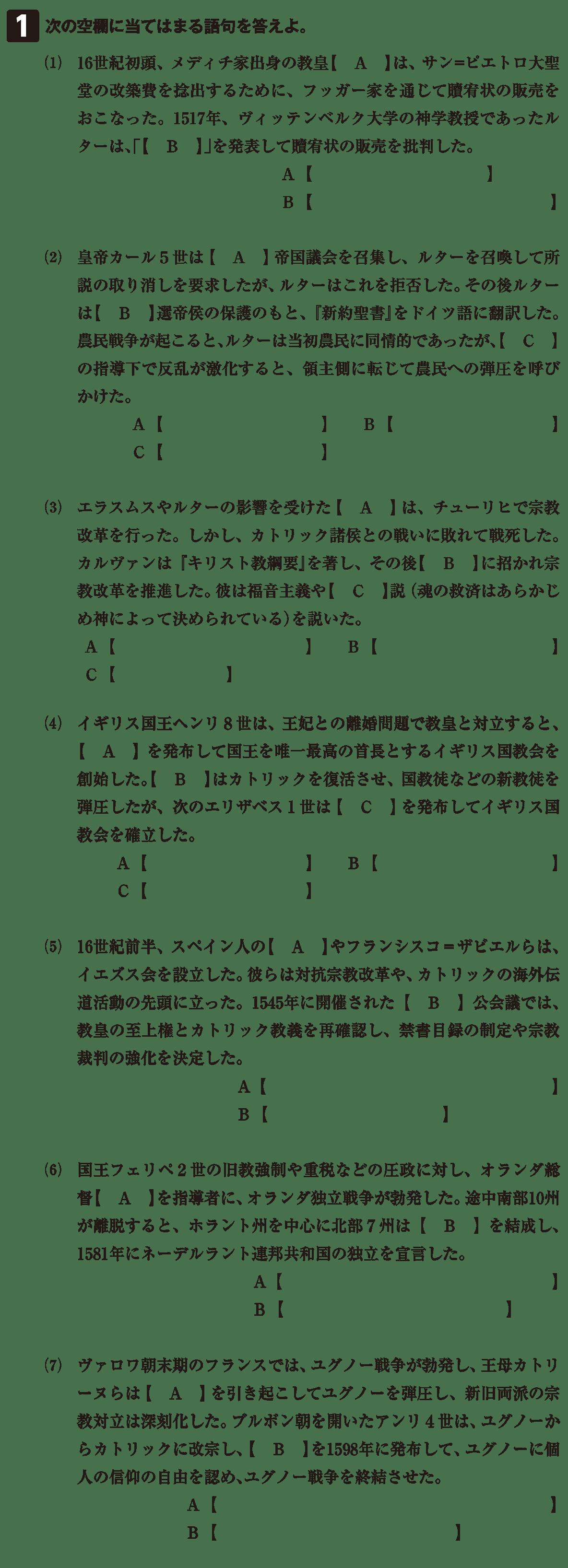 高校世界史 宗教改革6 確認テスト(前半)