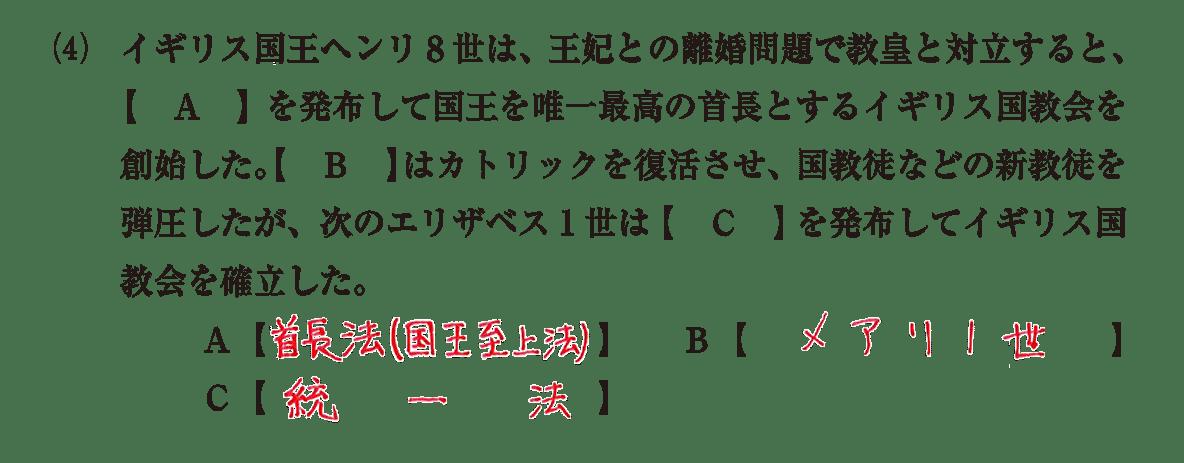 問題1(4)答え入り
