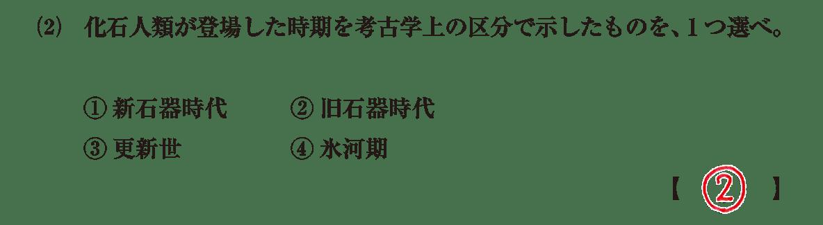 高校世界史 先史時代5 問題2(2)答え入り