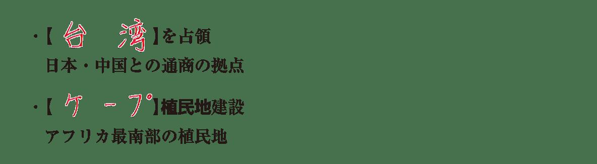 image02の続き4行/台湾を占領~アフリカ最南部の植民地