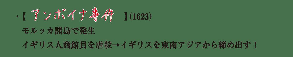 image03の続き3行/アンボイナ事件~アジアから締め出す!