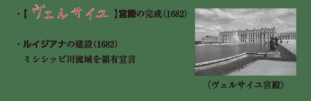 image04の続き3行+写真/ヴェルサイユ~領有宣言