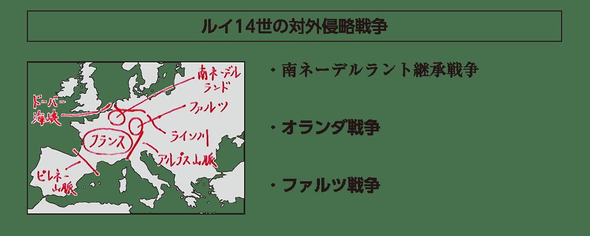 「ルイ14世の対外侵略戦争」の見出し+地図+テキスト3行/~ファルツ戦争
