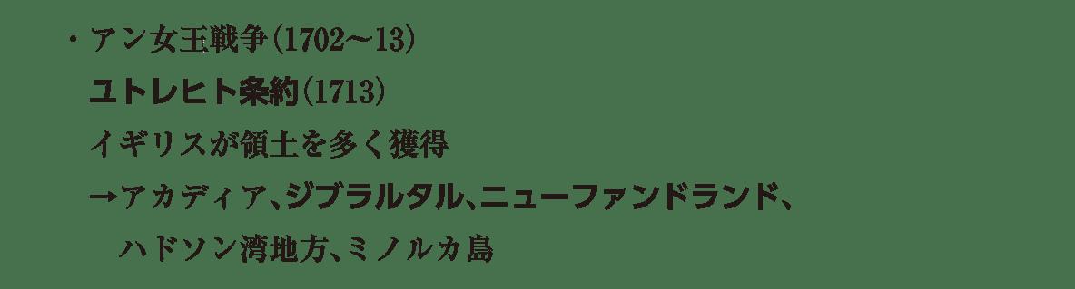 テキスト部分5行/・アン女王~ミノルカ島/見出し、地図不要