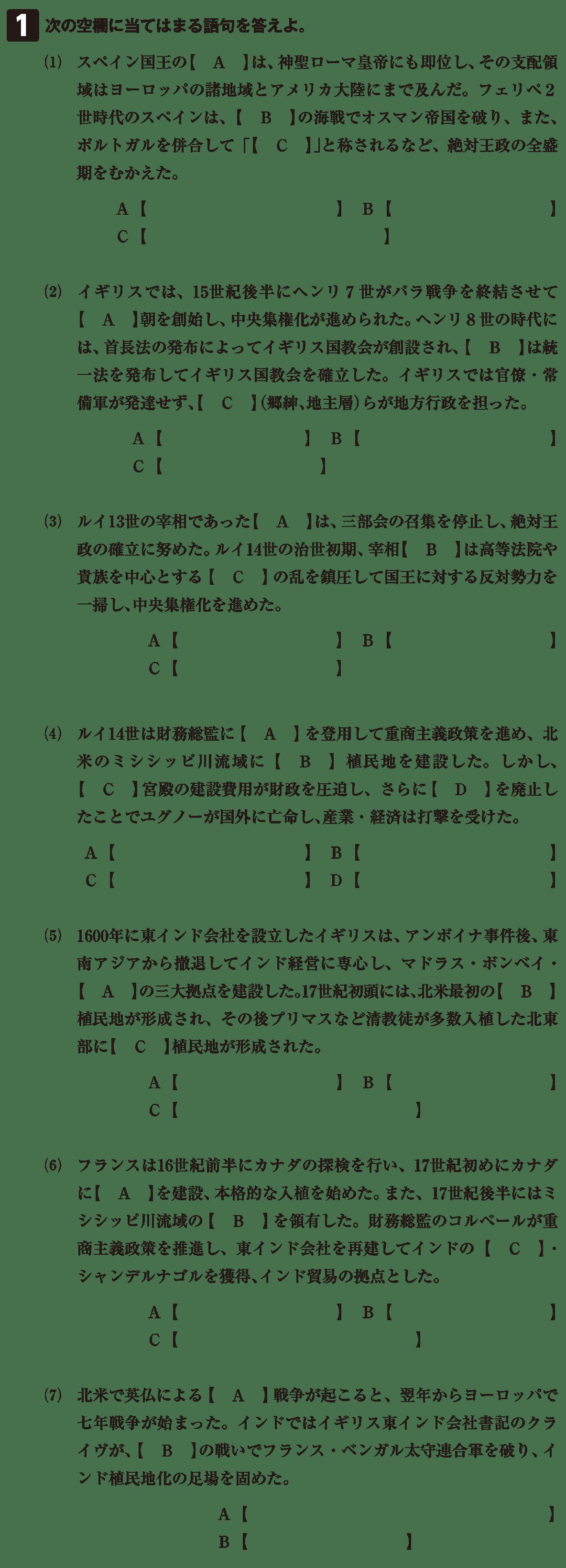 高校世界史 主権国家体制と西欧絶対王政6 確認テスト(前半)