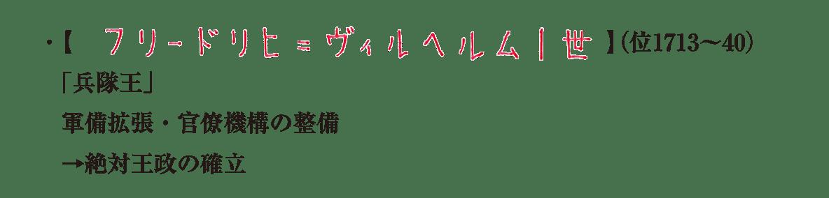 image04の続き4行/フリードリヒ~絶対王政の確立