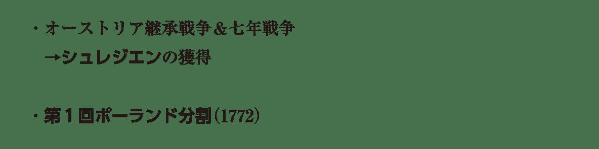 最後の3行/オーストリア継承~分割(1772)