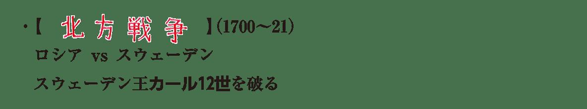 image02の続き3行/北方戦争~カール12世を破る/地図不要