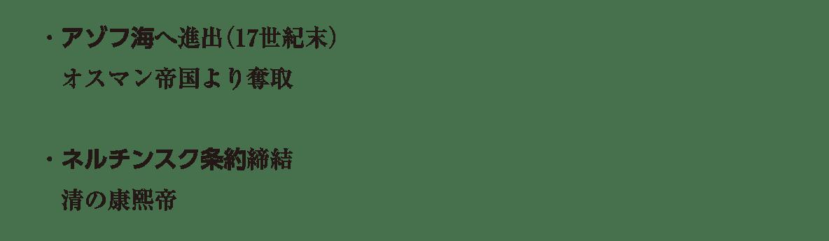 image04の続き4行/アゾフ海~清の康熙帝