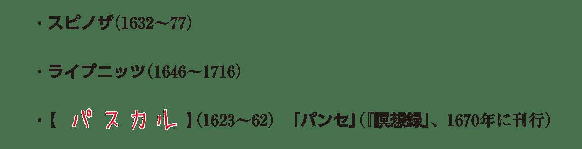 image03の続き3行/スピノザ~1670年に刊行)