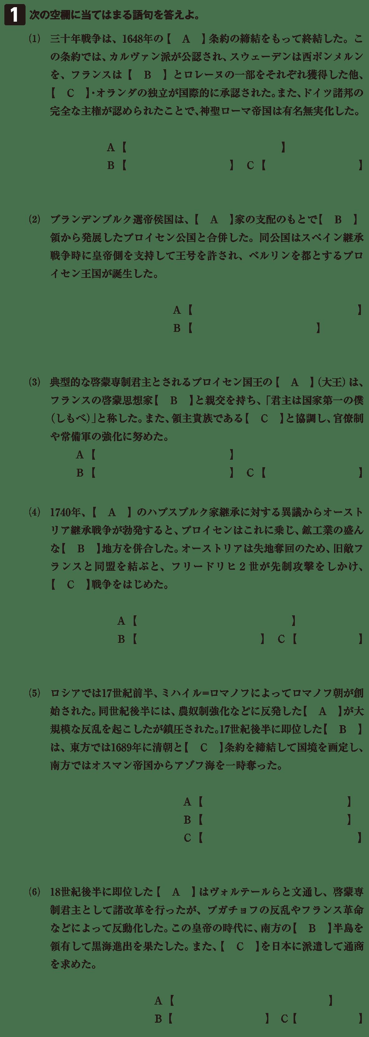 高校世界史 東欧絶対王政7 確認テスト(前半)