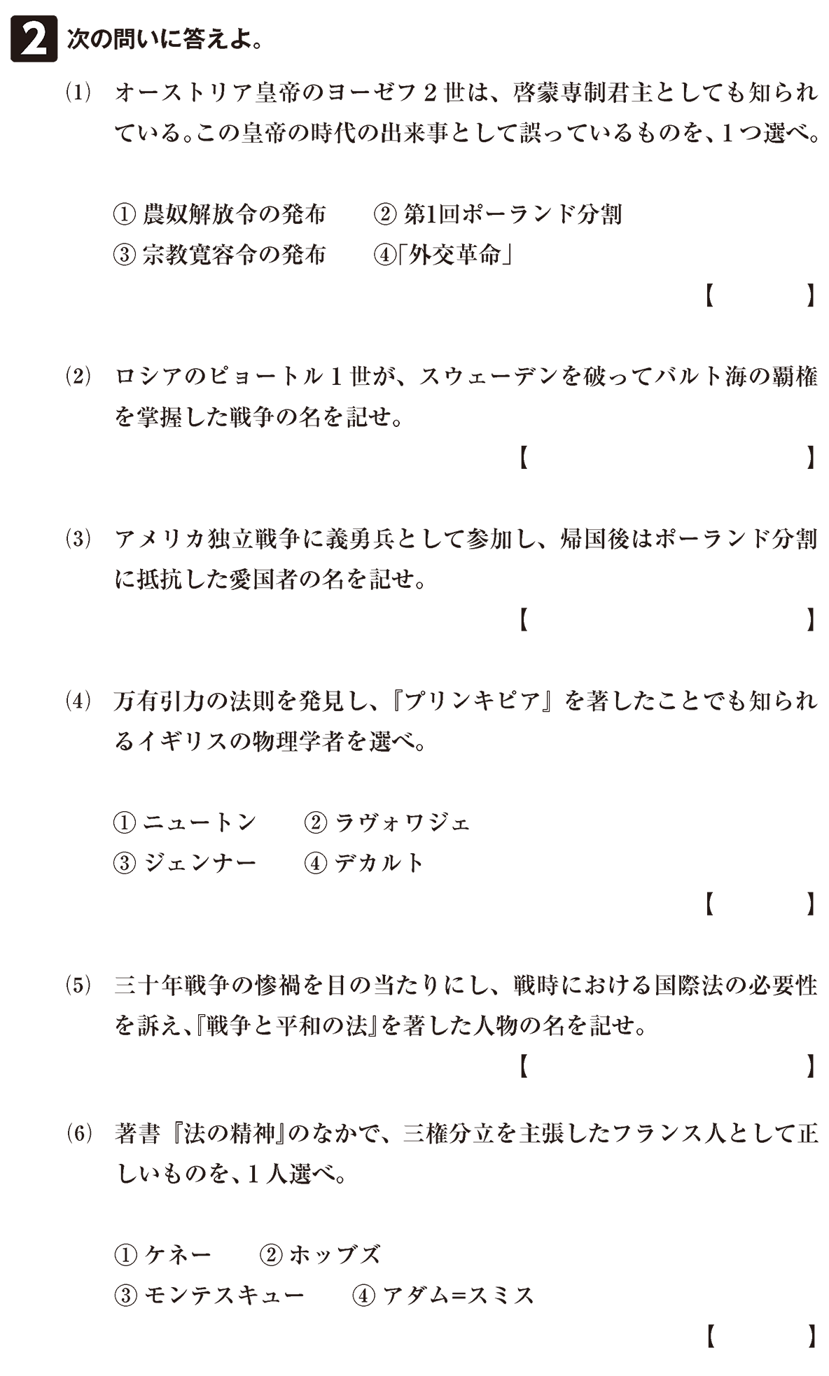 高校世界史 東欧絶対王政8 確認テスト(後半)