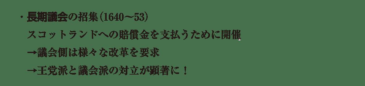 image04の続き4行/長期議会~対立が顕著に!/イラスト不要