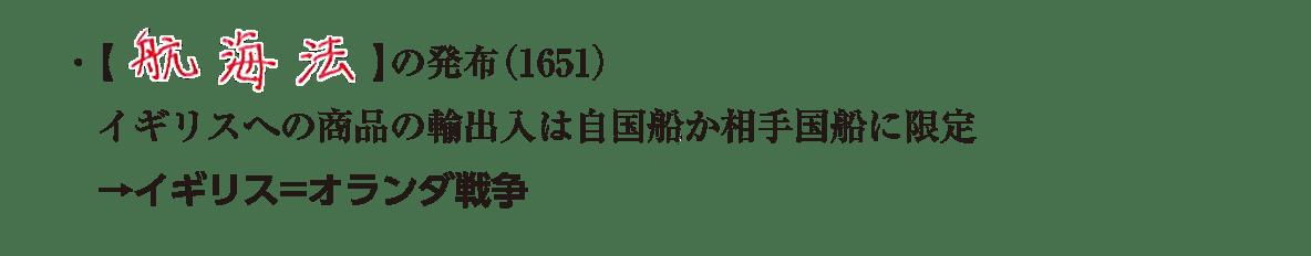 image02の続き3行/航海法~オランダ戦争