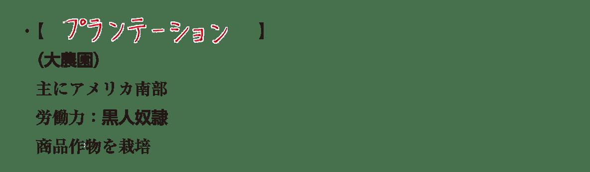 image04の続き5行/プランテーション~最後まで