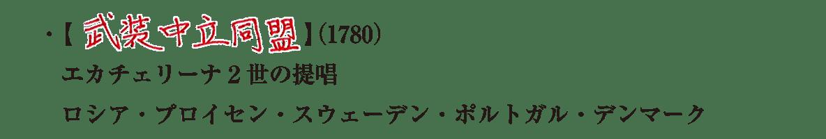 image02の続き3行/武装中立同盟~デンマーク