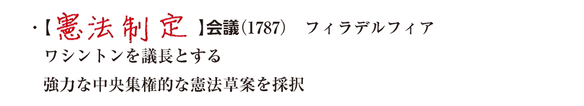 image02の続き3行/憲法制定会議~憲法草案を採択