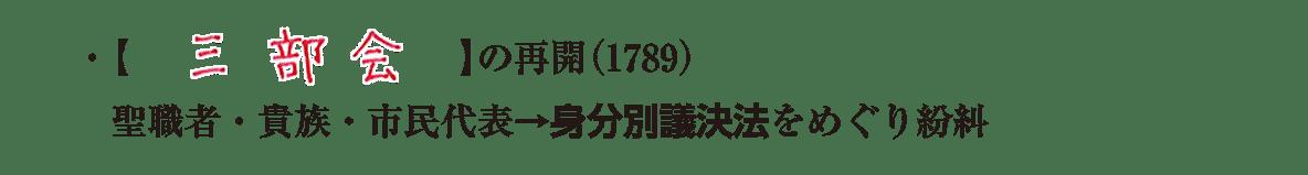 image02の続き2行/三部会~めぐり紛糾