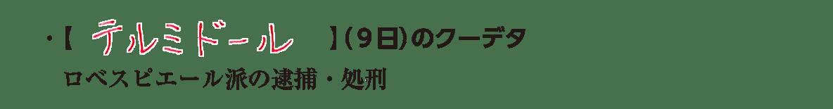image05の続き2行/テルミドール~逮捕・処刑