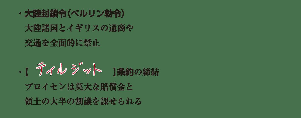 image04の続き6行/大陸封鎖令~最後まで/地図不要