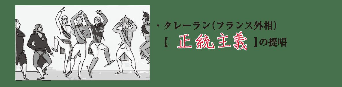 image02続き/イラスト+テキスト2行/タレーラン~