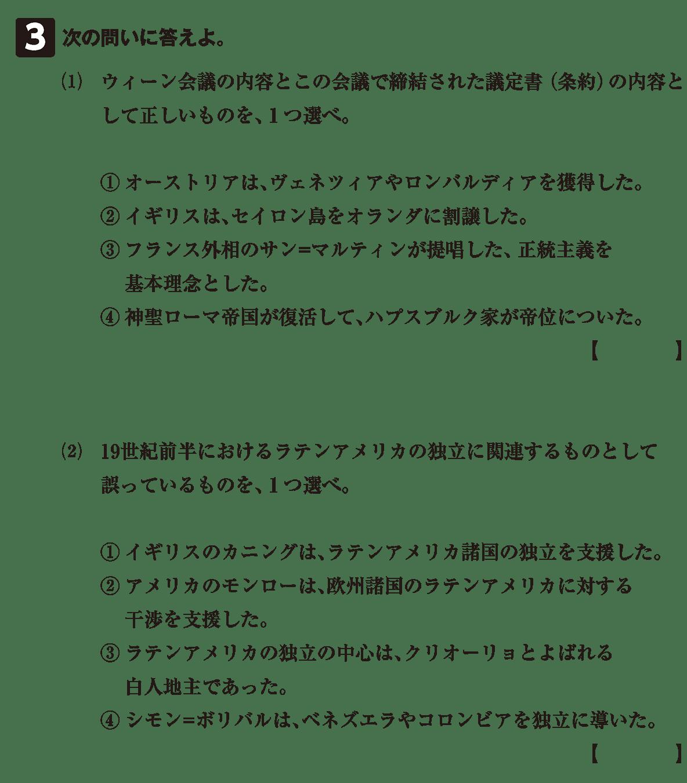 高校世界史 ウィーン体制の成立と崩壊6 確認テスト(後半)問3