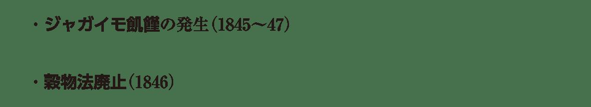 image02の続き2行/ジャガイモ~廃止(1846)