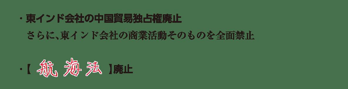 image03の続き3行/東インド~航海法廃止