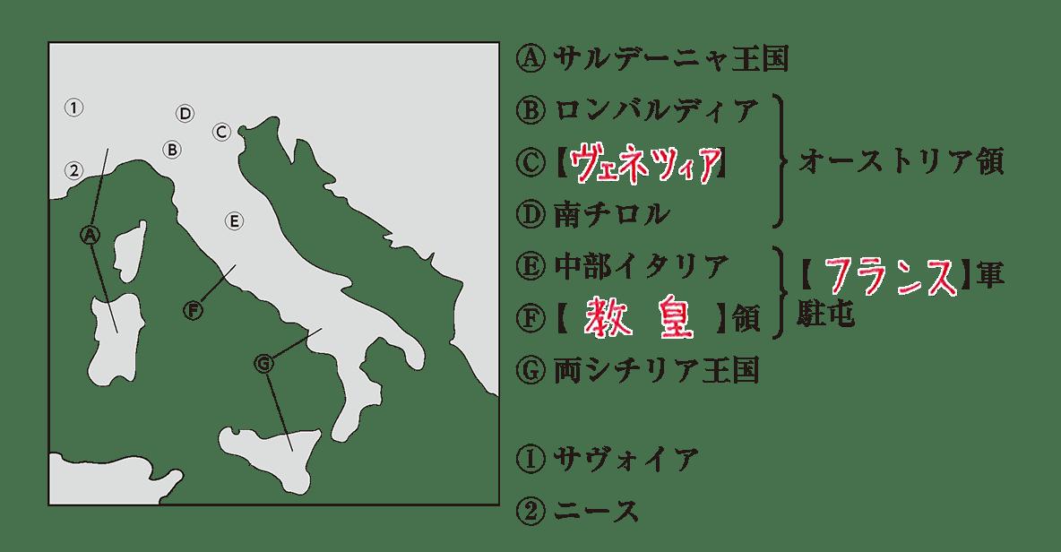 高校世界史 19世紀欧米諸国(1)4 ポイント1 答え全部