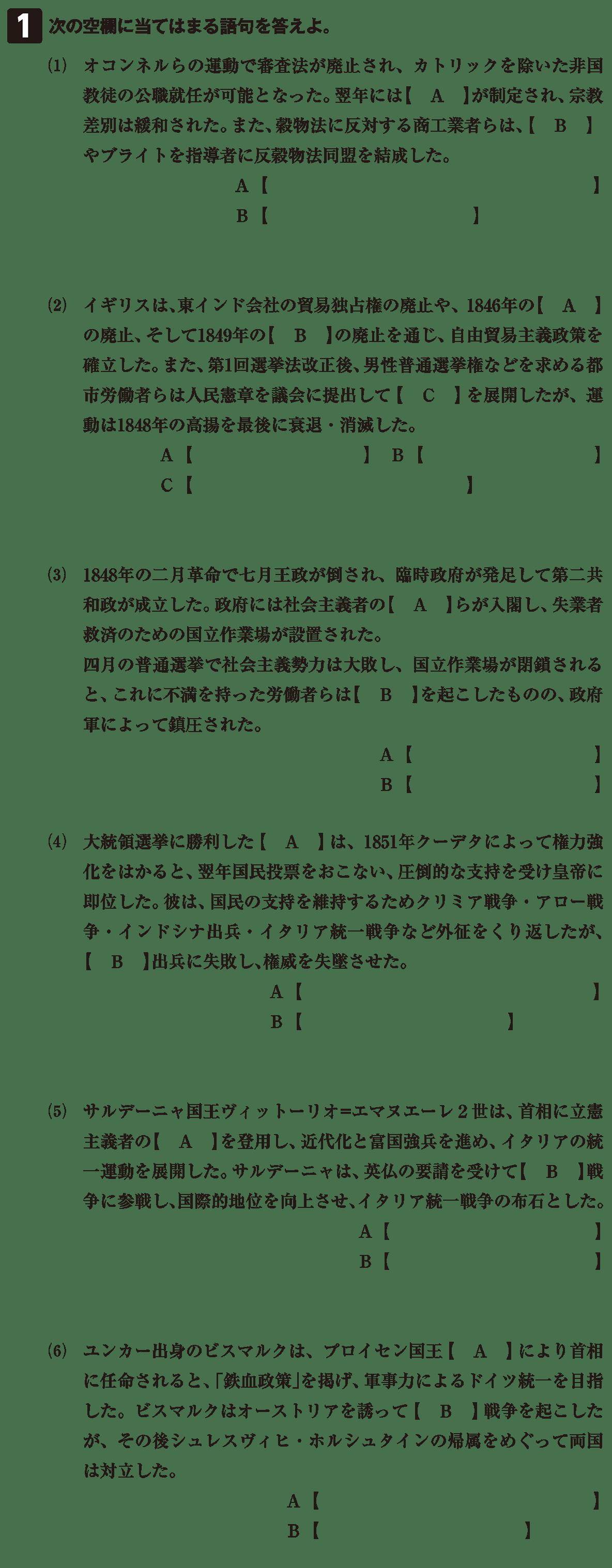 19世紀の欧米諸国(1)英・仏・伊・独8 確認テスト(前半)
