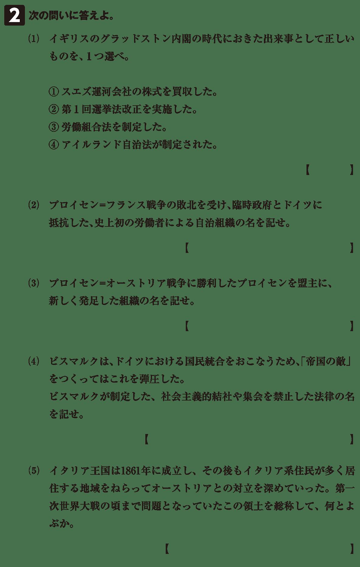 19世紀の欧米諸国(1)英・仏・伊・独9 確認テスト(後半)