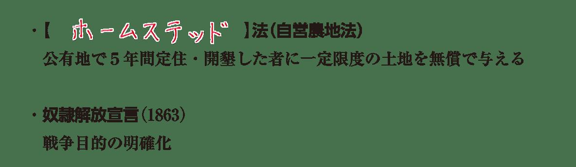image02の続き7行/ホームステッド~明確化