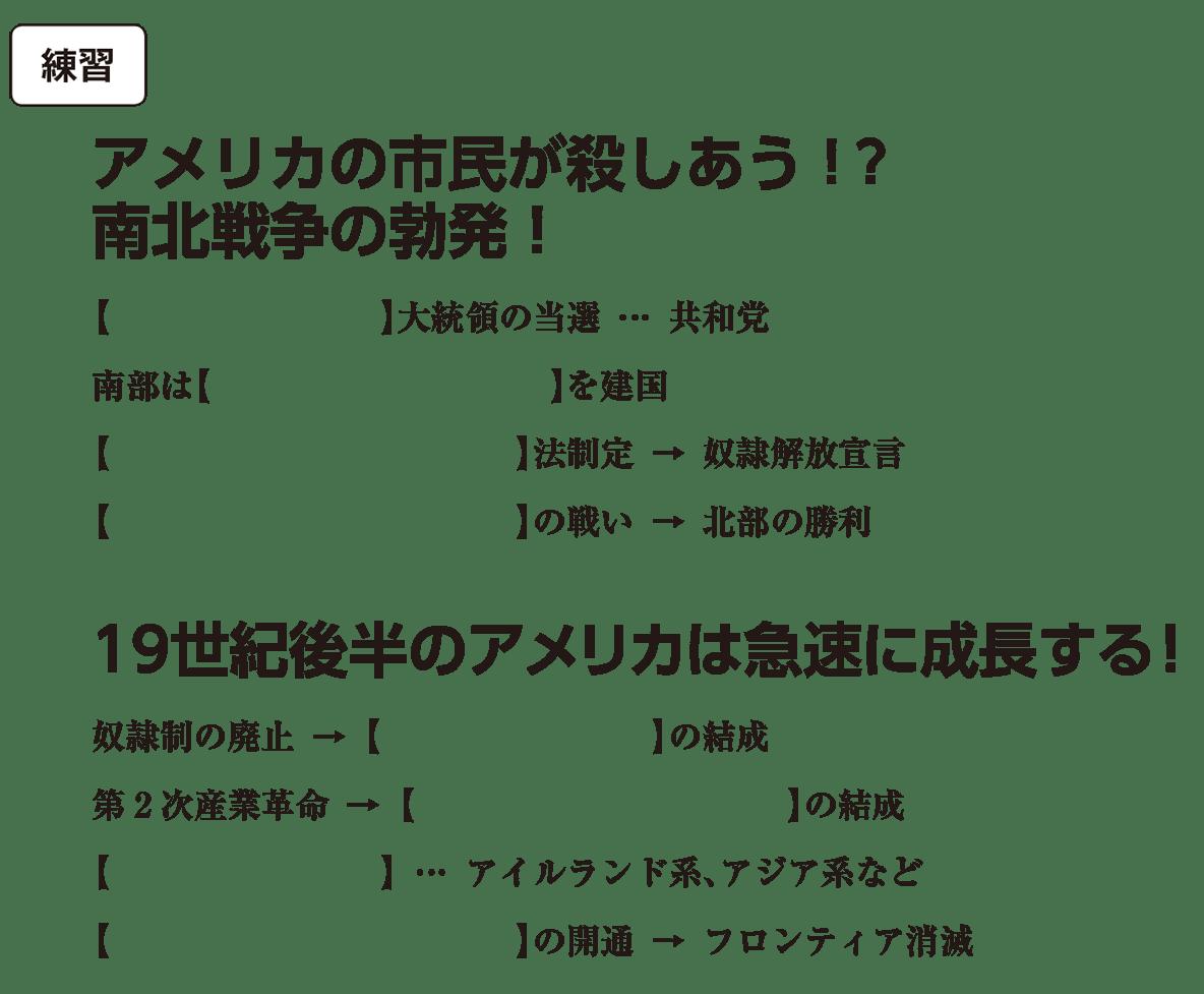 高校世界史 19世紀の欧米諸国(2)露・米5 練習 括弧空欄