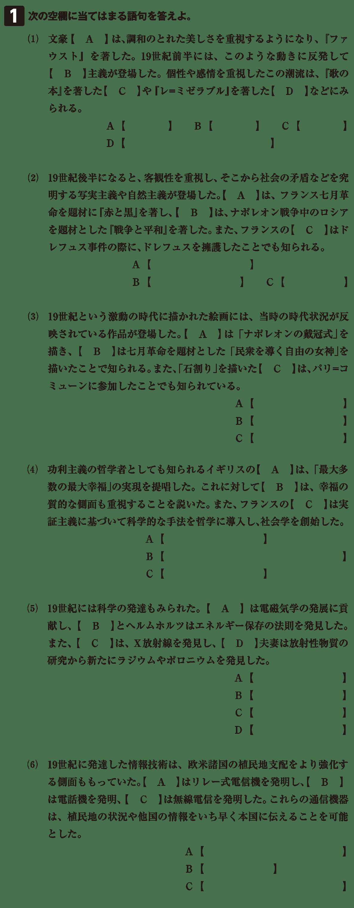 19世紀の欧米諸国(3)19世紀の欧米文化5 確認テスト(前半)