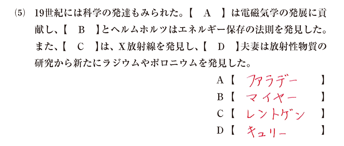 問題1(5)答え入り