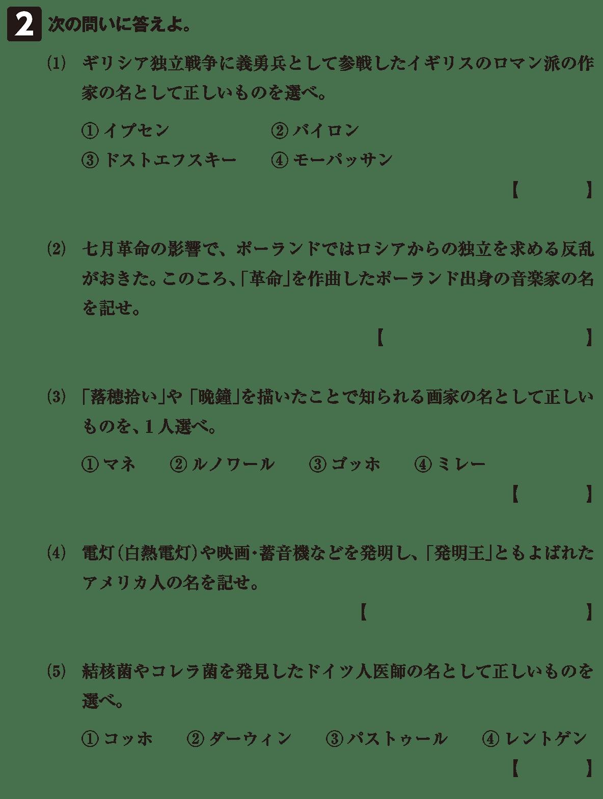 19世紀の欧米諸国(3)19世紀の欧米文化6 確認テスト(後半)問2