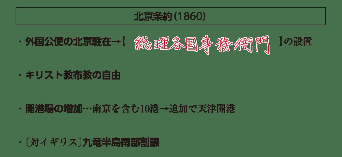 「北京条約」見出し+テキスト